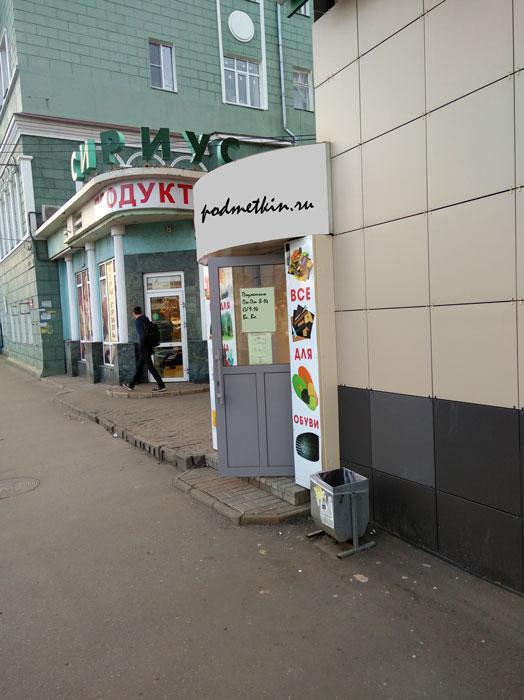 Вход в магазин Подметкин (кожа и обувные комплектующие)
